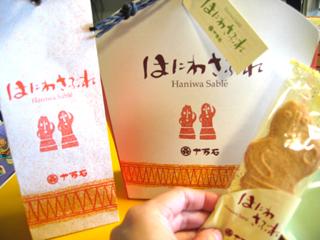 haniwasabure.jpg