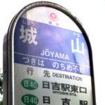 fujiyato4