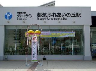 都筑 ふれあい の 丘 駅 都筑ふれあいの丘駅 時刻表|横浜市営グリーンライン|ジョルダン